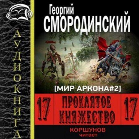 Смородинский Георгий - Проклятое княжество (Аудиокнига)