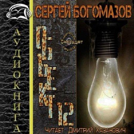 Сергей Богомазов - Объект 12 (Аудиокнига)