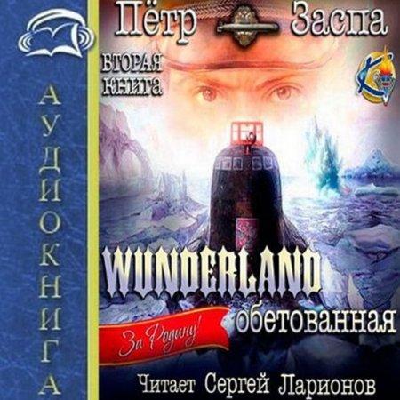 Петр Заспа - Wunderland обетованная (Аудиокнига)