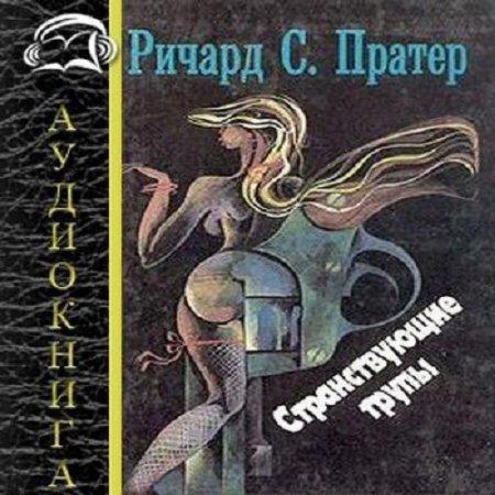 Ричард Пратер - Странствующие трупы (Аудиокнига)