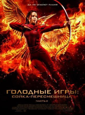 Голодные игры: Сойка-пересмешница. Часть II  / The Hunger Games: Mockingjay - Part 2  (2015) HDRip