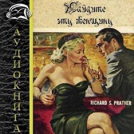 Ричард Пратер - Найдите эту женщину (Аудиокнига)