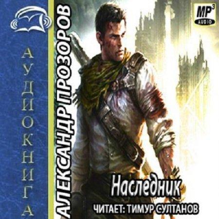 Александр Прозоров - Руссы 1. Наследник (Аудиокнига)