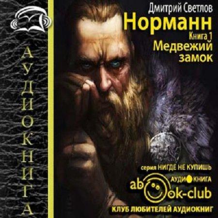 Светлов Дмитрий - Норманн 1. Медвежий замок (Аудиокнига)