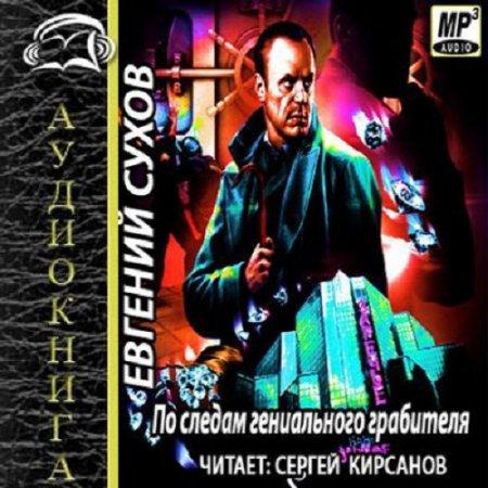 Евгений Сухов - По следам гениального грабителя (Аудиокнига)