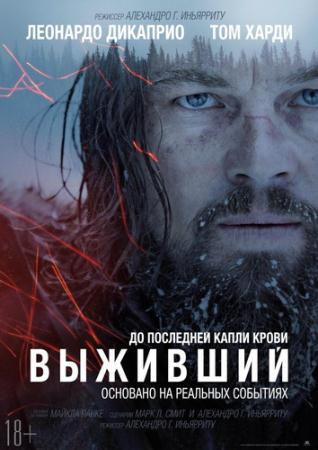 Выживший  / The Revenant  (2015) BDRip
