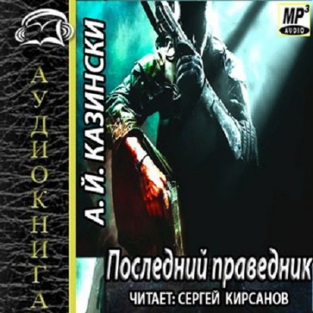 Казински А. Й. - Последний праведник (Аудиокнига)