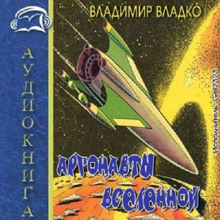Владимир Владко - Аргонавты Вселенной (Аудиокнига)