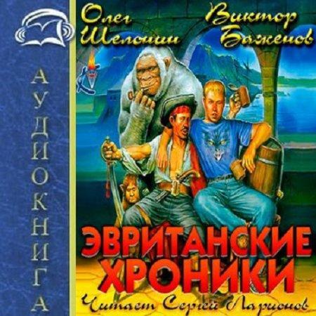 Баженов Виктор, Шелонин Олег - Эвританские хроники (Аудиокнига)