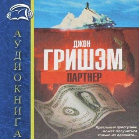 Джон Гришэм – Партнер (Аудиокнига)