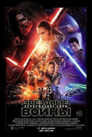 Звёздные войны: Пробуждение силы  в хорошем качестве