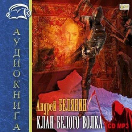 Андрей Белянин - Граничары 3: Клан Белого Волка (Аудиокнига)