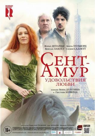 Сент-Амур: Удовольствия любви  / Saint Amour  (2016) HDRip