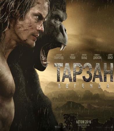 Тарзан. Легенда  / The Legend of Tarzan  (2016) WEBRip