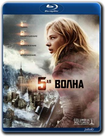 5-я волна  / The 5th Wave  (2016) BDRip-AVC