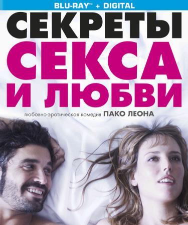Секреты секса и любви  / Kiki, el amor se hace  (2016) HDRip
