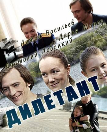 Дилетант  (4 серии из 4) (2016) WEB-DLRip