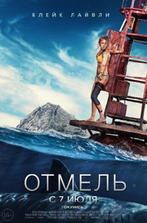 Отмель / The Shallows (2016/ HDRip)